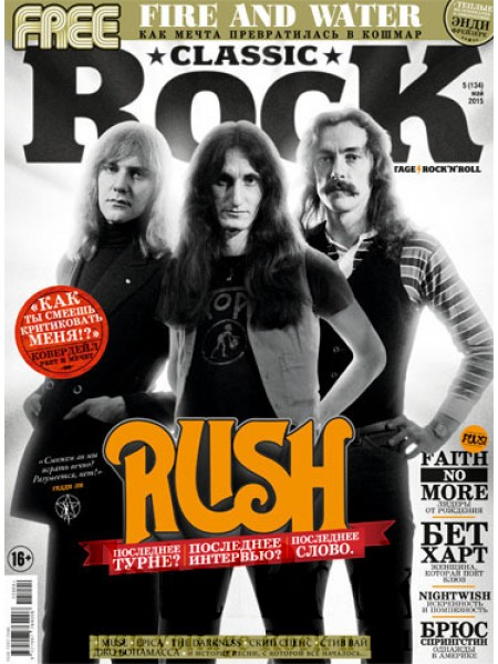 Classic Rock - 5(134) май 2015