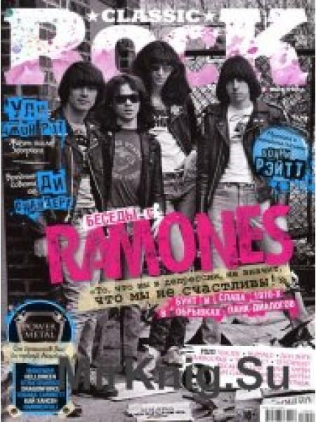 Classic Rock - 4(142)
