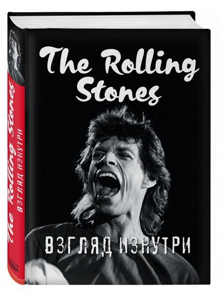 Rolling Stones. Взгляд изнутри - Доминик Л.; Эксмо; 2017 - 1009
