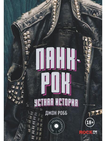 Панк-Рок. Устная история - Робб Дж.; АСТ; 2018 - 1025