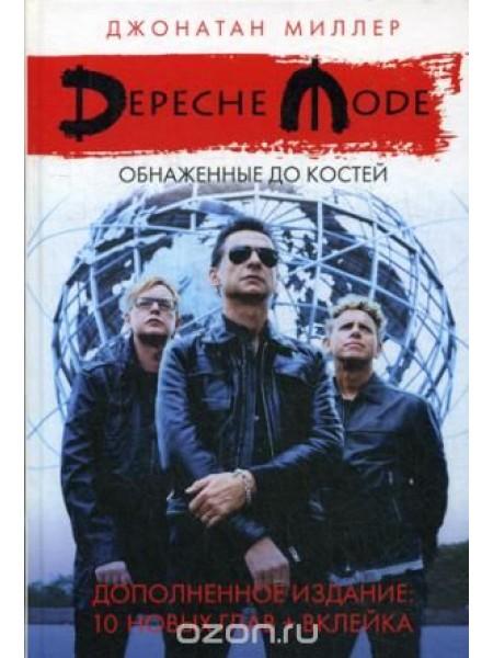 Depeche Mode: Обнаженные до костей - Миллер Дж.; Пальмира; 2017 - 1064