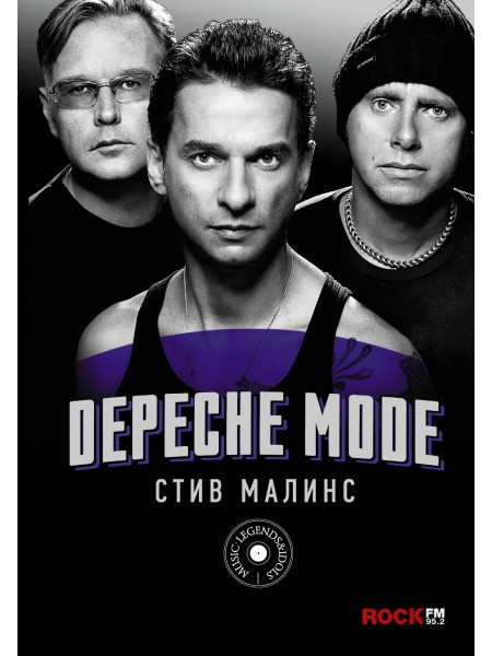 Depeche Mode - Малинс С.; АСТ; 2018 - 1026