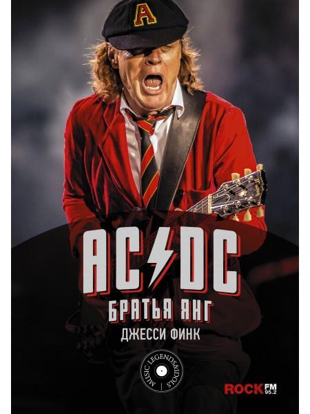 AC/DC : братья Янг - Финк Дж.; АСТ; 2018 - 1027