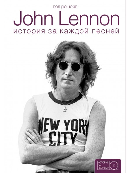 John Lennon: история за песнями - Дю Нойер П.; АСТ; 2017 - 1018