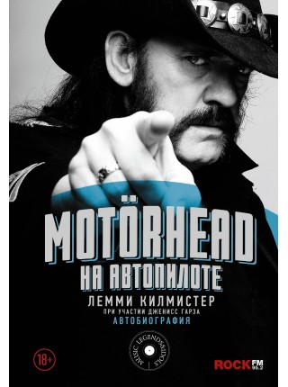 Motorhead. На автопилоте - Килмистер Л.; АСТ; 2018 - 1028