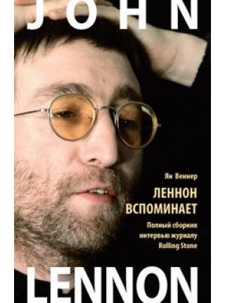 Джон Леннон. Полный сборник интервью в 2-х книгах - Веннер Я., Шефф Д.; Гонзо; 2014 - 1038