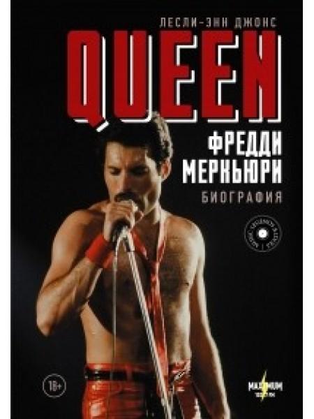 Queen. Фредди Меркьюри: биография - Джонс Л.-Э.; АСТ; 2019