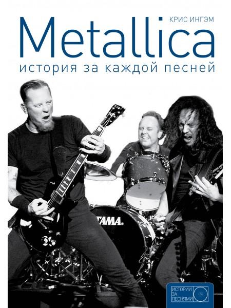 Metallica: история за каждой песней - Ингам К.; АСТ; 2017 - 1019