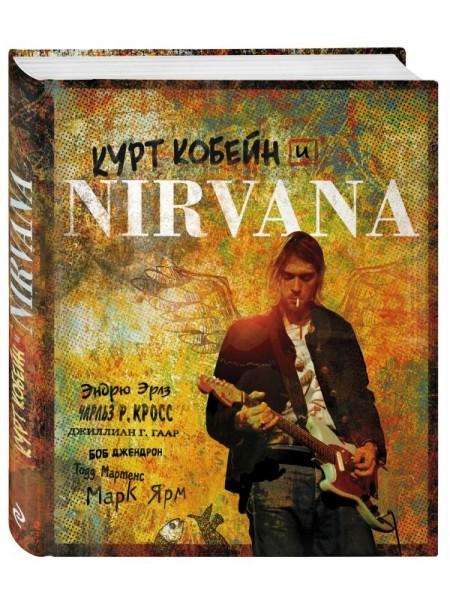 Курт Кобейн и Nirvana. Иллюстрированная история группы - ; Эксмо; 2017 - 1011