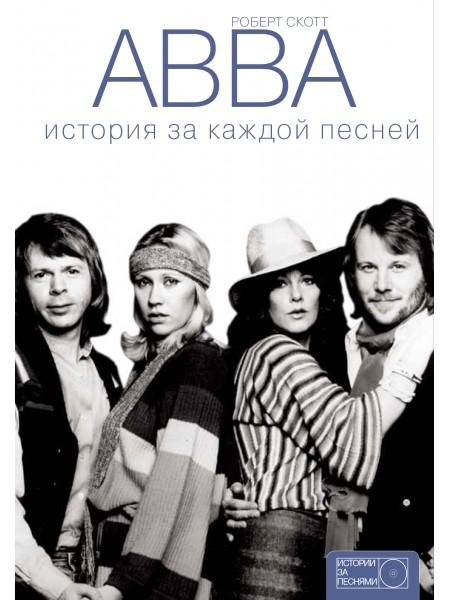 ABBA: история за каждой песней - Скотт Р.; АСТ; 2017 - 1020