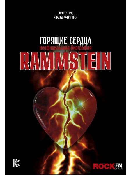 Rammstein. Горящие сердца - Фукс-Гамбёк М., Шац Т.; АСТ; 2017 - 1030