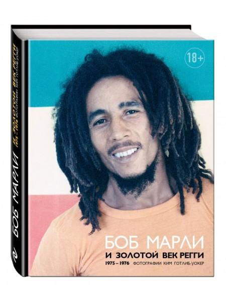 Боб Марли и золотой век регги - Готлиб-Уокер К.; Эксмо; 2015 - 1012
