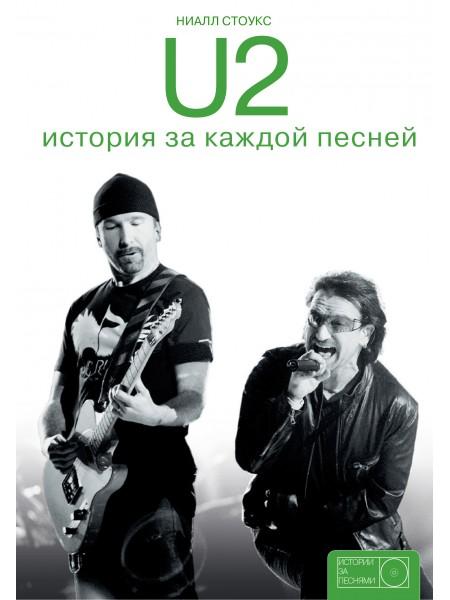 U2: история за каждой песней - Стоукс Н.; АСТ; 2017 - 1021