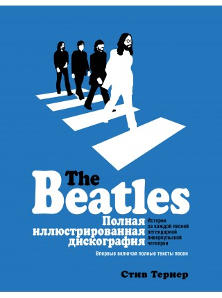The Beatles. Полная иллюстрированная дискография - Тернер С.; АСТ; 2018 - 1031