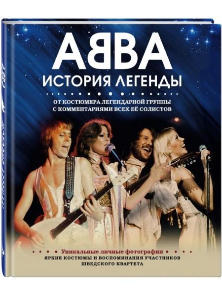 ABBA. История легенды - Лотта. Х.; Эксмо; 2018 - 1014