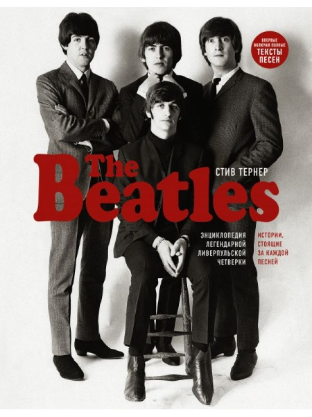The Beatles. Энциклопедия легендарной ливерпульской четверки - Тернер С.; АСТ; 2018 - 1032