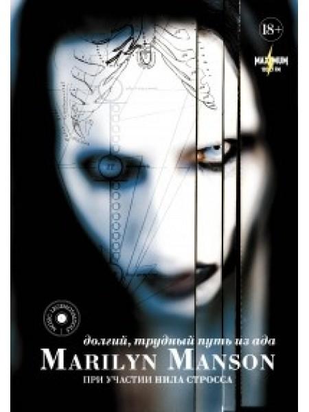 Marilyn Manson: долгий, трудный путь из ада - Мэнсон М., Штраус Н.; АСТ; 2018 - 1023
