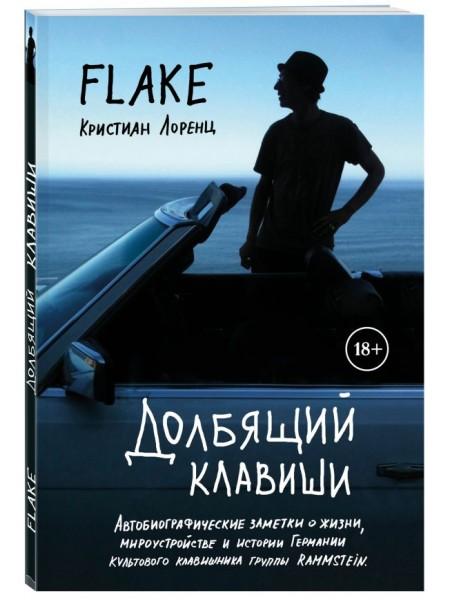 Долбящий клавиши - Флаке Л. К..; Эксмо; 2018 - 1008