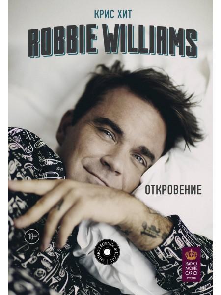 Robbie Williams: Откровение - Хит К.; АСТ; 2018 - 1024