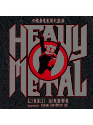 Энциклопедия Heavy Metal - Букшпан Д.; АСТ; 2017 - 1034