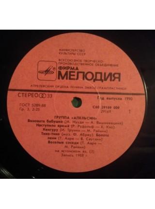 Апельсин - Апельсин; 1990; USSR; VG+/VG+ - 201389