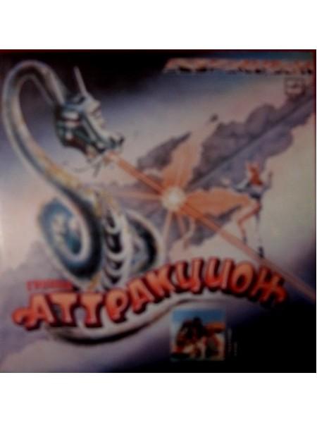 Аттракцион - Аттракцион; 1987; USSR; NM/NM - 203634