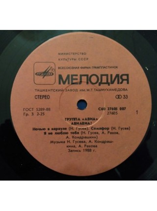 АВИА - Всемъъ; 1988; USSR; VG+/VG+ - 202202