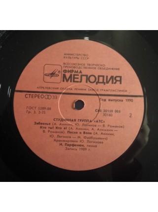 90003 - А.Т.С. - Забвение; 1990; USSR; VG+/NM