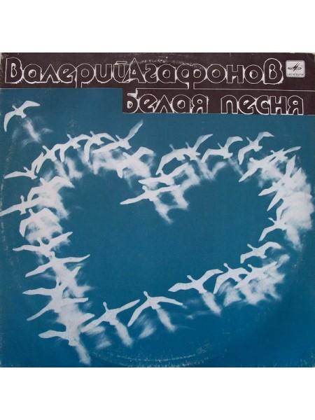 Валерий Агафонов - Белая Песня; 1990; USSR; NM/NM - 204018
