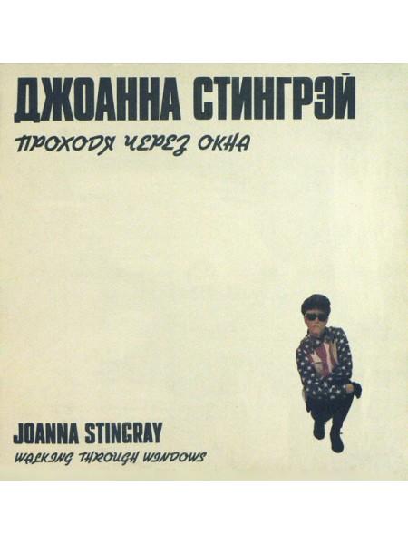 Джоанна Стингрэй - Проходя Через Окна; 1991; USSR; NM/VG+ - 209015