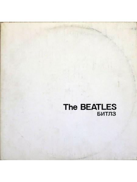 Битлз - Beatles - Битлз 2LP; Russia; NM/EX - 22130