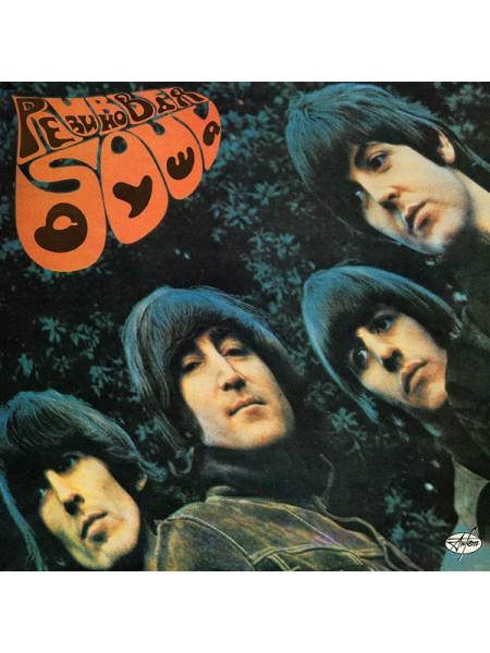 Битлз - Beatles - Резиновая Душа; Russia; NM/VG+  -  22135